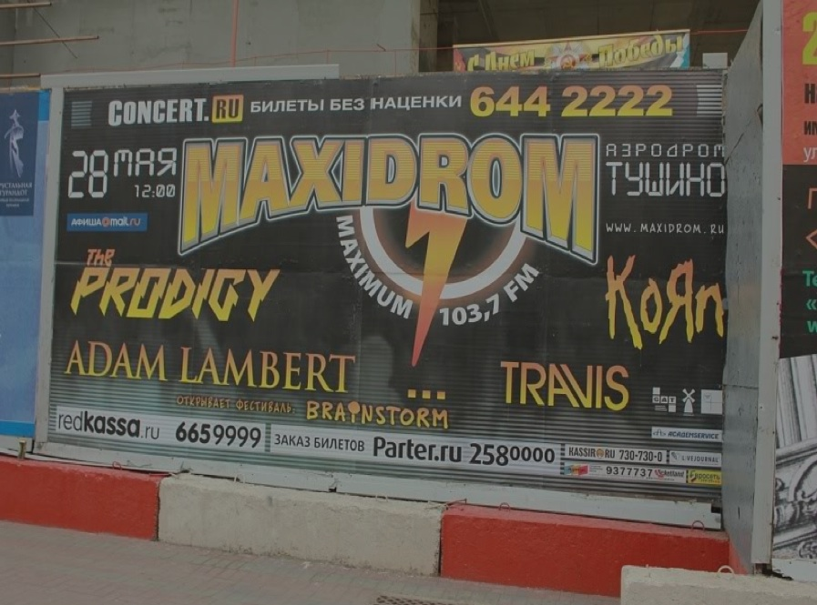 5-28-11 Adam Lambert at the Maxidrom Festival in Moscow